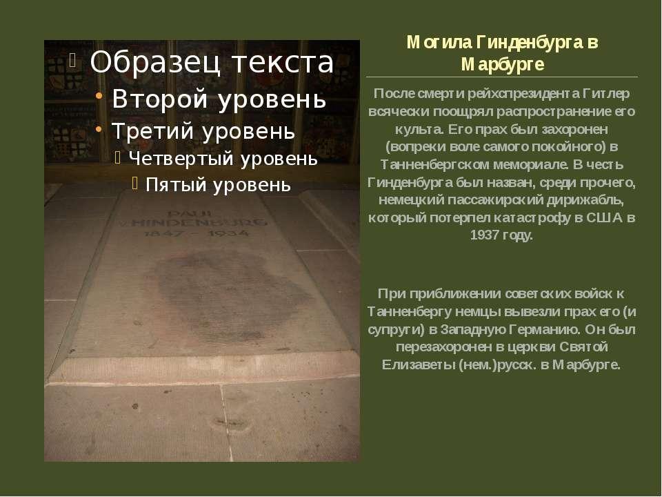 Могила Гинденбурга в Марбурге После смерти рейхспрезидента Гитлер всячески по...