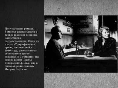 Последующие романы Ремарка рассказывают о борьбе и жизни во время нацистского...