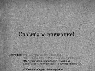 Спасибо за внимание! Источники: http://emremarque.ru/biograf3.html https://ru...