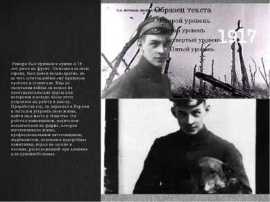 Ремарк был призван в армию и 18 лет ушел на фронт. Он воевал за свою страну, ...