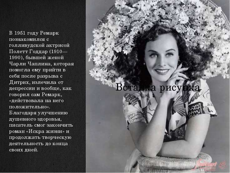В 1951 году Ремарк познакомился с голливудской актрисой Полетт Годдар (1910—1...