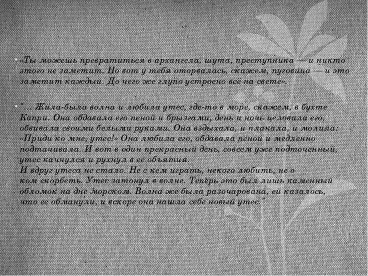 «Ты можешь превратиться в архангела, шута, преступника — и никто этого не зам...