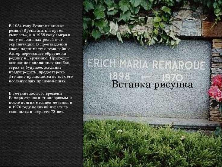 В 1954 году Ремарк написал роман «Время жить и время умирать», а в 1958 году ...