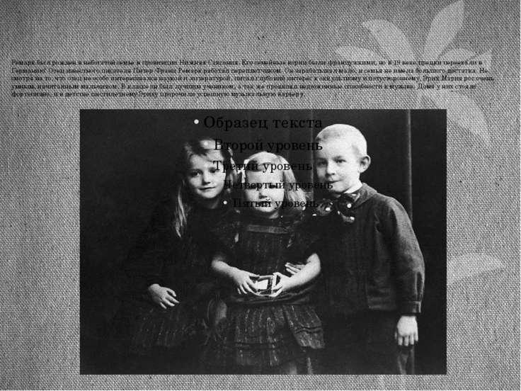 Ремарк был рожден в небогатой семье в провинции Нижняя Саксония. Его семейные...