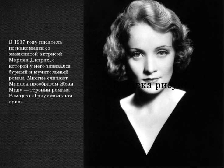 В 1937 году писатель познакомился со знаменитой актрисой Марлен Дитрих, с кот...