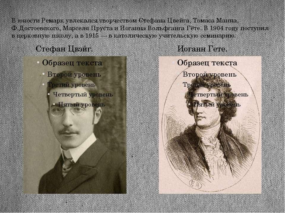 В юности Ремарк увлекался творчеством Стефана Цвейга, Томаса Манна, Ф.Достоев...