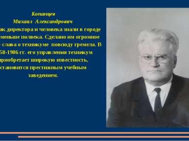 Копанцев Михаил Александрович Его как директора и человека знали в городе чут...