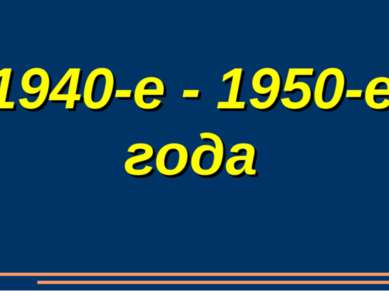 1940-е - 1950-е года