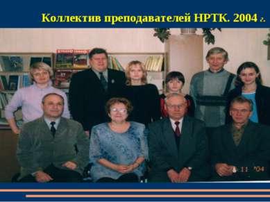 Коллектив преподавателей НРТК. 2004 г.