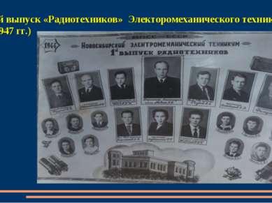 Первый выпуск «Радиотехников» Электоромеханического техникума (1944-1947 гг.)