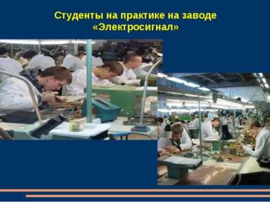 Студенты на практике на заводе «Электросигнал»