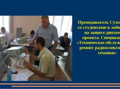 Преподаватель Суховей А.И. со студентами в лаборатории на защите дипломного п...