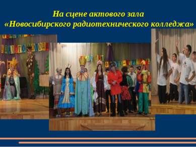 На сцене актового зала «Новосибирского радиотехнического колледжа»