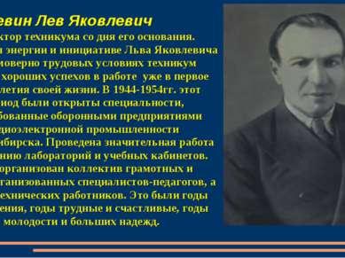 Левин Лев Яковлевич Директор техникума со дня его основания. Благодаря энерги...