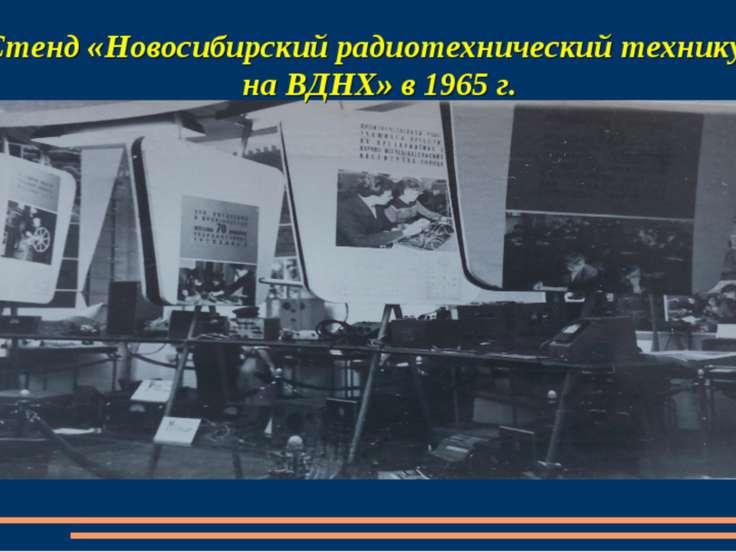 Стенд «Новосибирский радиотехнический техникум на ВДНХ» в 1965 г.