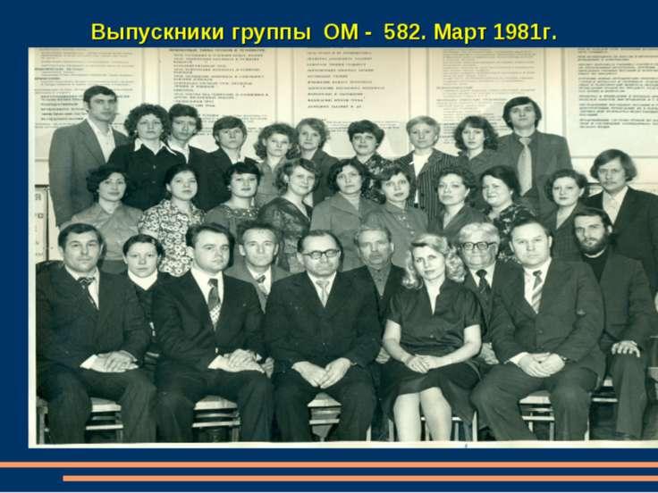 Выпускники группы ОМ - 582. Март 1981г.