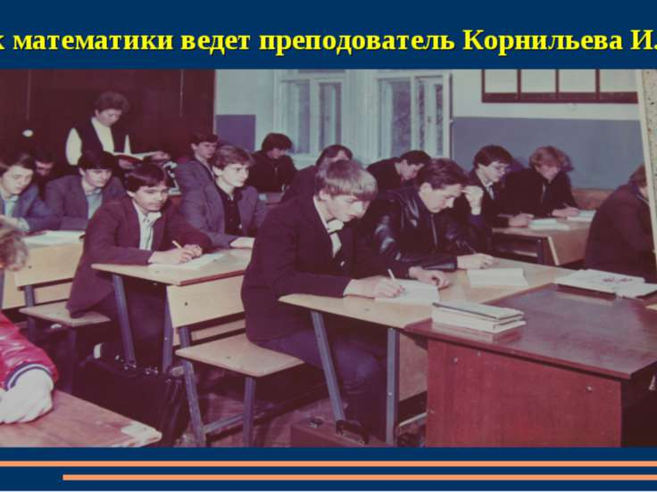Урок математики ведет преподователь Корнильева И.С.