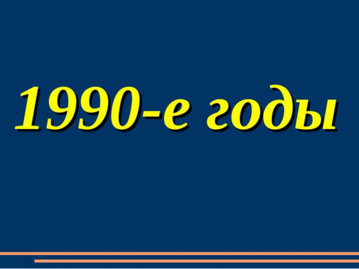 1990-е годы