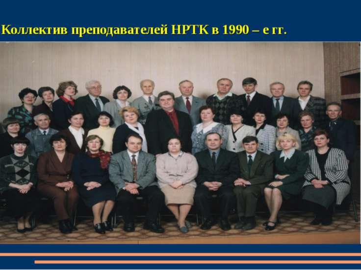 Коллектив преподавателей НРТК в 1990 – е гг.
