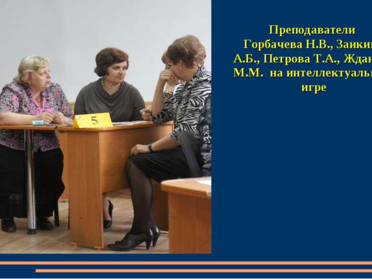 Преподаватели Горбачева Н.В., Заикина А.Б., Петрова Т.А., Жданова М.М. на инт...