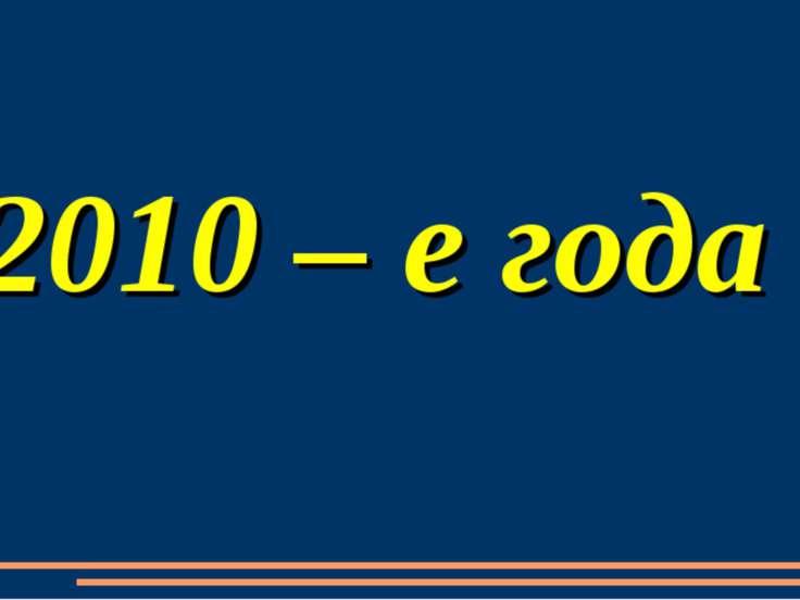 2010 – е года