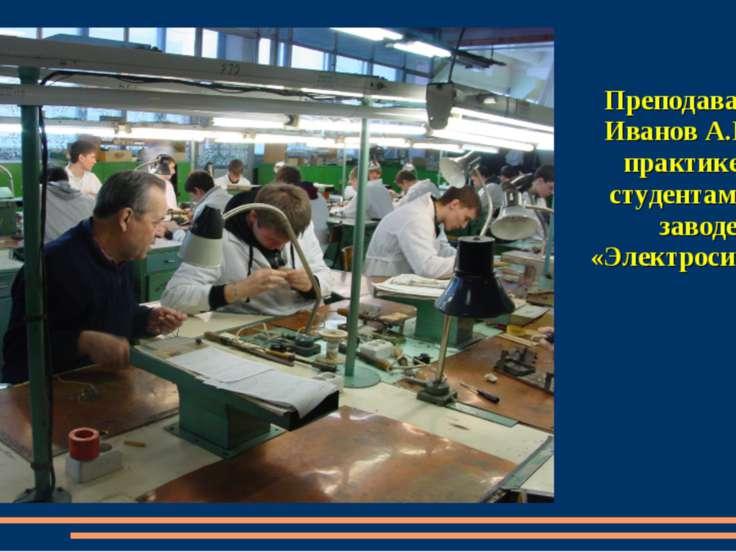 Преподаватель Иванов А.В. на практике со студентами на заводе «Электросигнал»