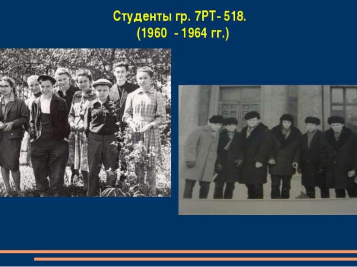 Студенты гр. 7РТ- 518. (1960 - 1964 гг.)