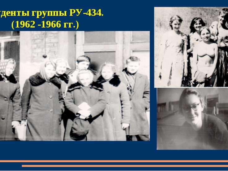 Студенты группы РУ-434. (1962 -1966 гг.)