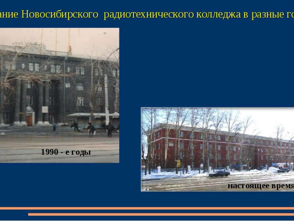 Здание Новосибирского радиотехнического колледжа в разные годы настоящее врем...