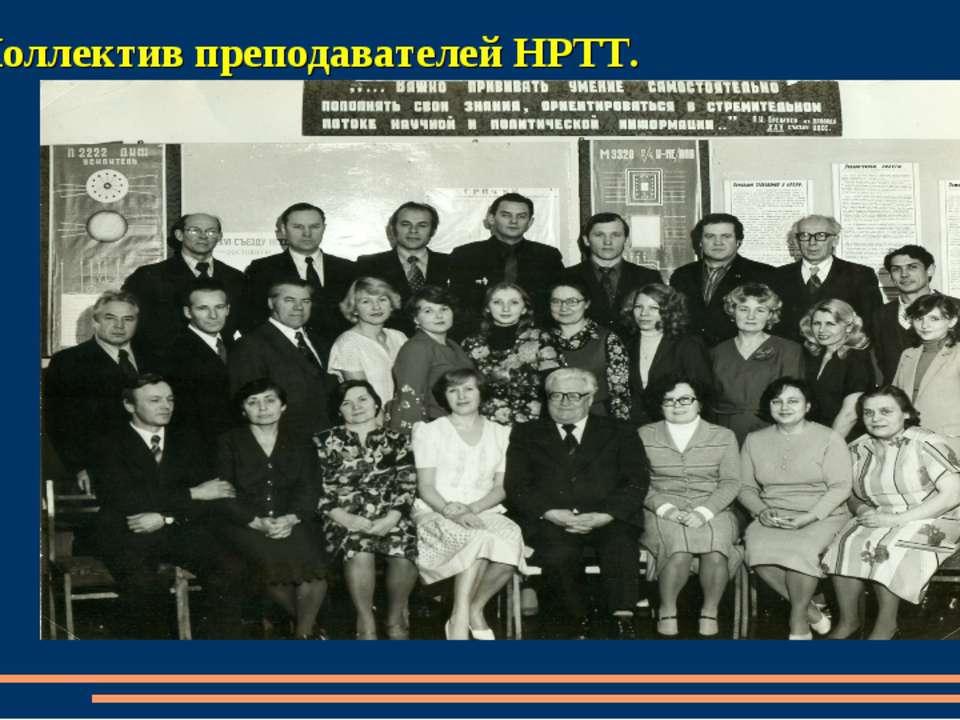 Коллектив преподавателей НРТТ.