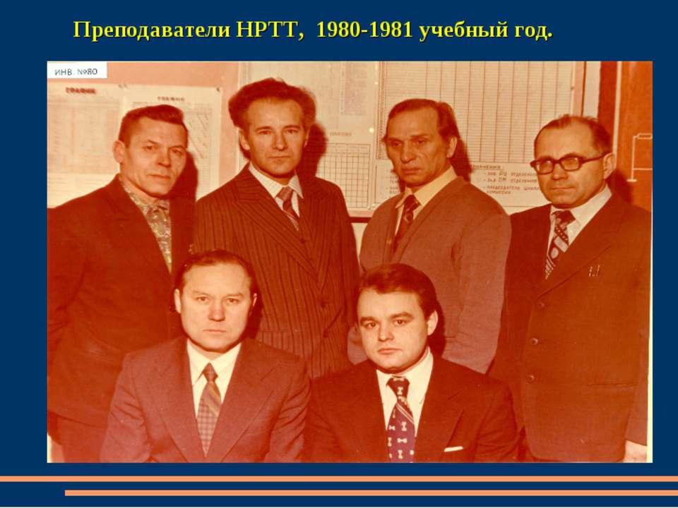 Преподаватели НРТТ, 1980-1981 учебный год.