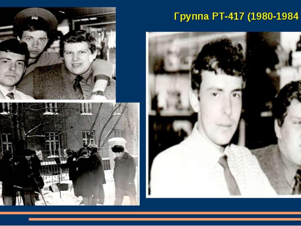 Группа РТ-417 (1980-1984 гг.)