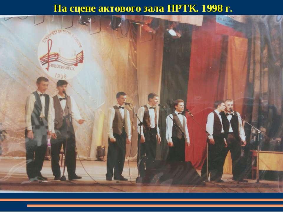 На сцене актового зала НРТК. 1998 г.