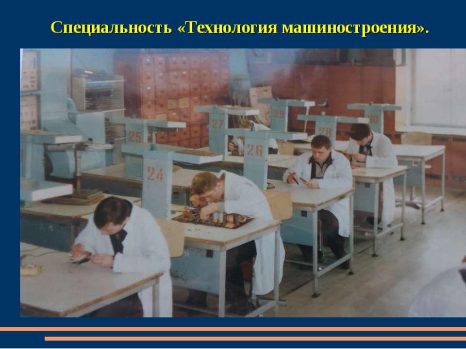 Специальность «Технология машиностроения».