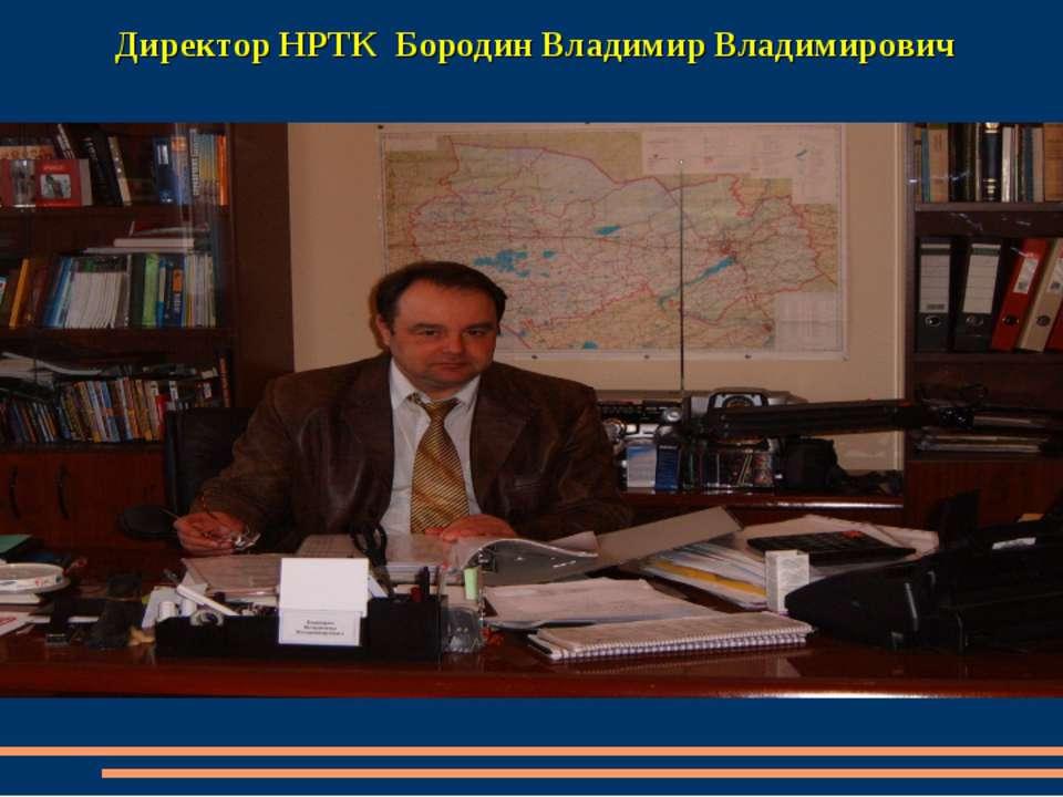 Директор НРТК Бородин Владимир Владимирович