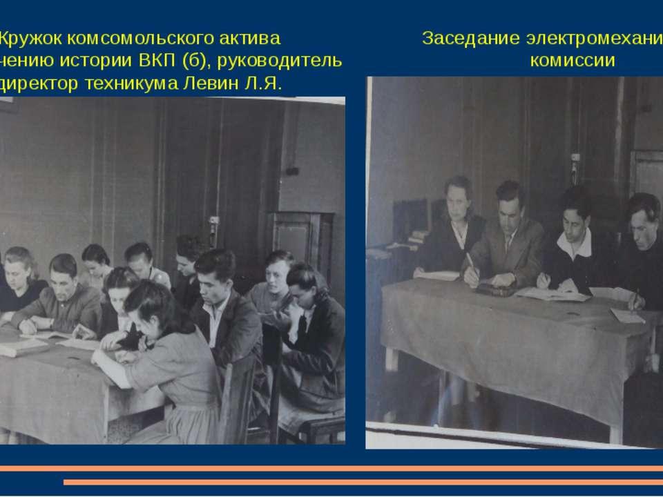 Заседание электромеханической комиссии Кружок комсомольского актива по изучен...