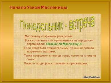 Начало Узкой Масленицы.