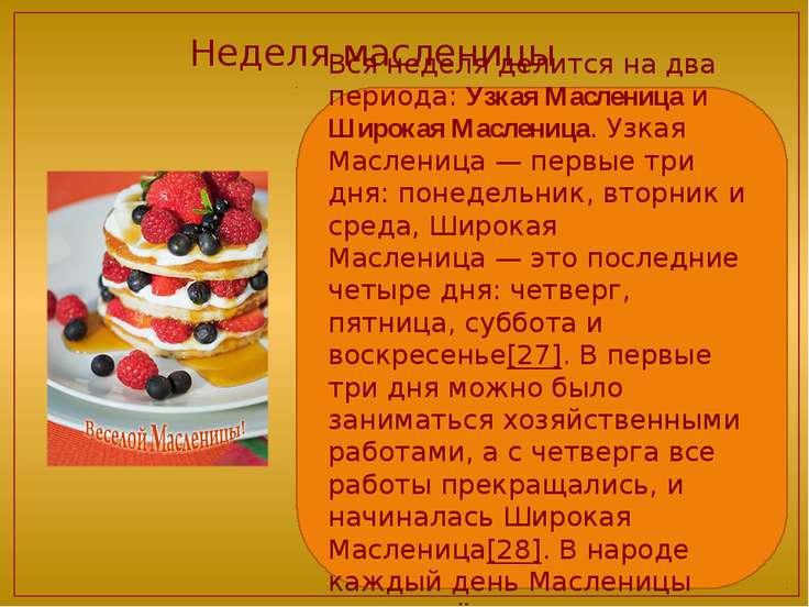 Неделя масленицы Вся неделя делится на два периода: Узкая Масленица и Широкая...