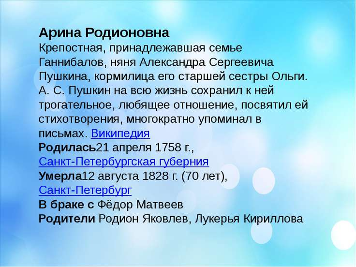 Арина Родионовна Крепостная, принадлежавшая семье Ганнибалов, няня Александра...