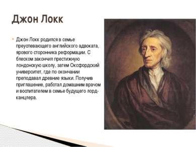 Джон Локк родился в семье преуспевающего английского адвоката, ярового сторон...