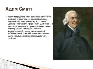 Адам Смитт родился в семье английского таможенного чиновника, который умер за...