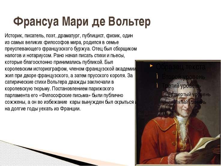 Франсуа Мари де Вольтер Историк, писатель, поэт, драматург, публицист, физик,...