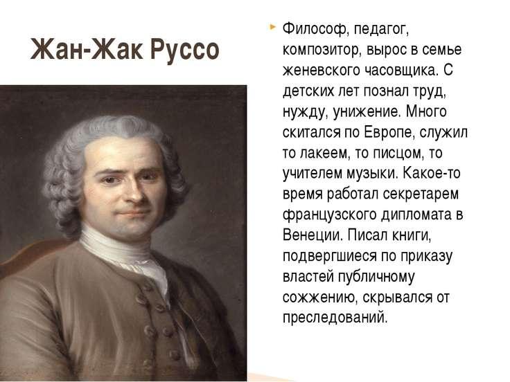 Философ, педагог, композитор, вырос в семье женевского часовщика. С детских л...