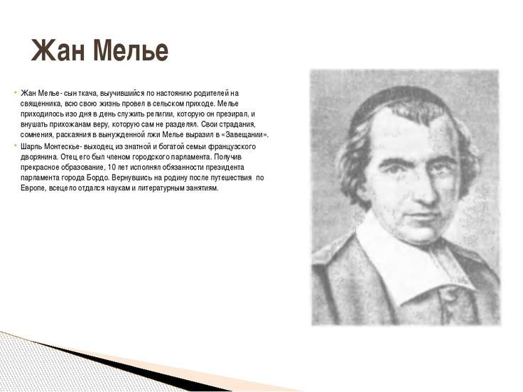 Жан Мелье- сын ткача, выучившийся по настоянию родителей на священника, всю с...