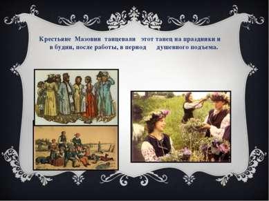 Крестьяне Мазовии танцевали этот танец на праздники и в будни, после работы, ...