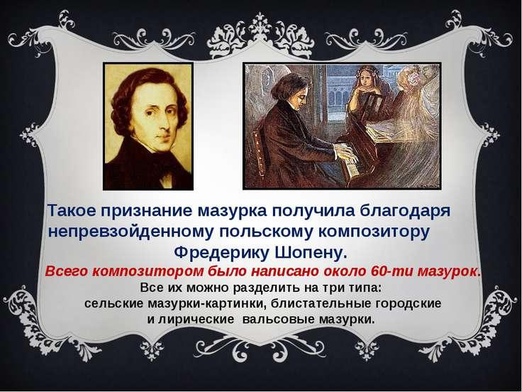 Такое признание мазурка получила благодаря непревзойденному польскому компози...