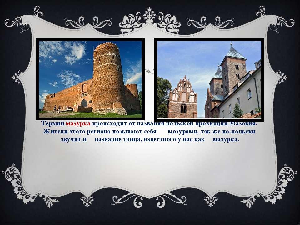 Термин мазурка происходит от названия польской провинции Мазовия. Жители этог...