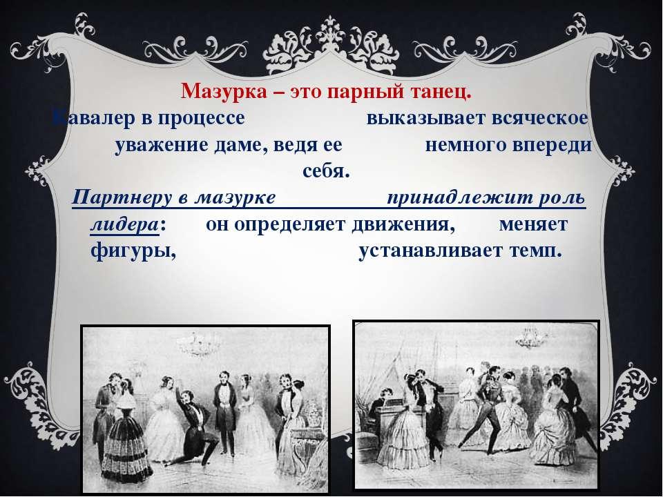 Мазурка – это парный танец. Кавалер в процессе выказывает всяческое уважение ...