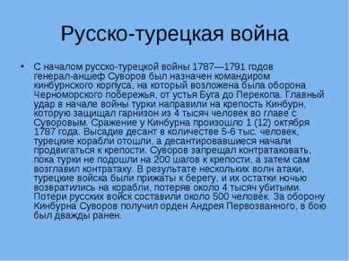 Русско-турецкая война С началом русско-турецкой войны 1787—1791 годов генерал...