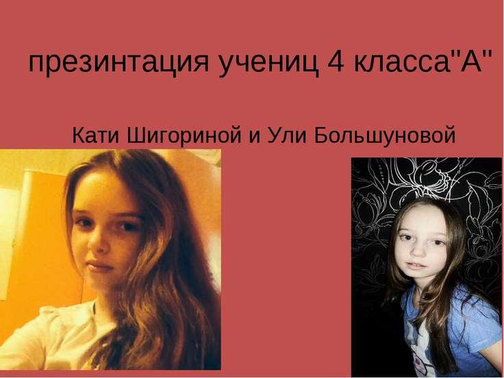 """презинтация учениц 4 класса""""А"""" Кати Шигориной и Ули Большуновой"""